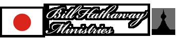 Bill Hathaway Ministries